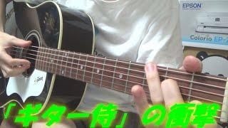『ギター侍』のアコギ/フレーズに衝撃を受けたあの頃・・・。~ワンコード1つでかませる衝撃~