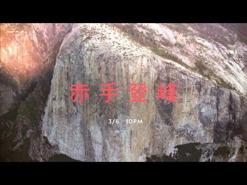 赤手登峰電影海報