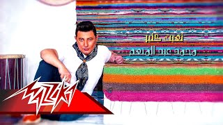Teaebt Ketir - Mohamed Abd El Moneim تعبت كتير - محمد عبد المنعم