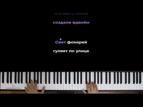 Rauf & Faik - колыбельная ● караоке   PIANO_KARAOKE ● ᴴᴰ + НОТЫ & MIDI