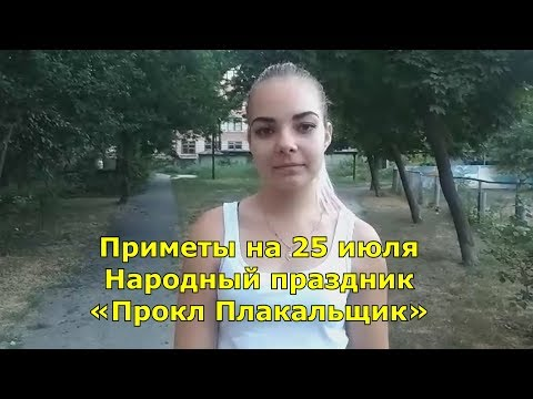 Народный праздник «Прокл Плакальщик». Приметы и традиции на 25 июля.