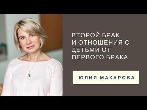 Второй брак и дети от первого брака. Семейный психолог Юлия Макарова