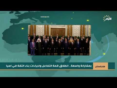 شاهد بالفيديو.. طاجكستان | بمشاركة واسعة.. انطلاق قمة التفاعل واجراءات بناء الثقة في اسيا