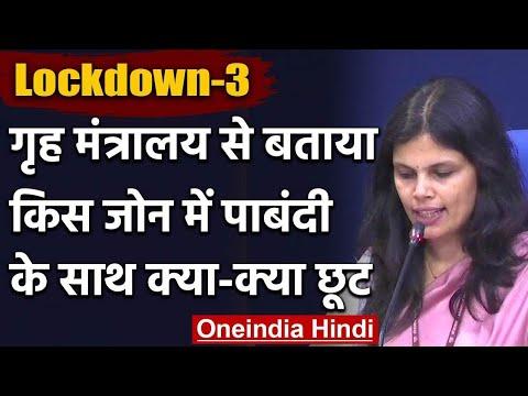 Home Ministry से जानिए Lockdown 3 में Red,  Orange और Green Zone में क्या दी गई छूट | वनइंडिया हिंदी