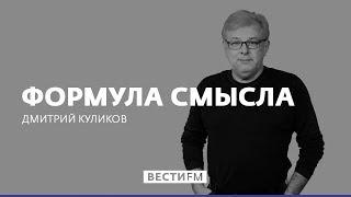 Формула смысла с Дмитрием Куликовым (09.07.18). Полная версия