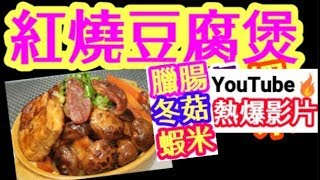 Braised Claypot Tofu with Chinese Sausages & Dried Shrimps: Perfect Match! Quick & Easy! 紅燒豆腐煲