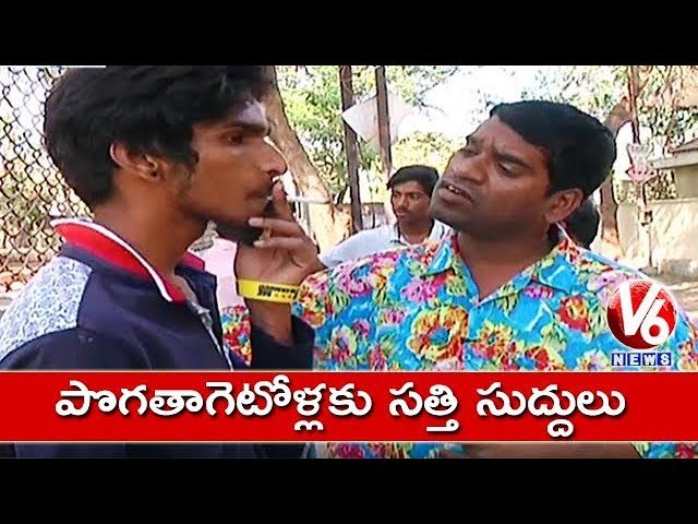 Bithiri Sathi On Smoking | Police Arrests People Who Smokes In Public Places