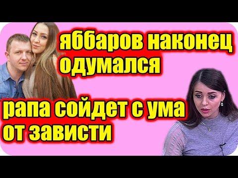 ДОМ 2 НОВОСТИ ♡ Раньше Эфира 16 февраля 2019 (16.02.2019).