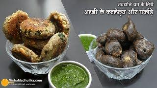 नवरात्रि के लिये अरबी के कटलेट्स और पकौडे । Farali Arbi (Colocasia) Cutlets and Pakoda