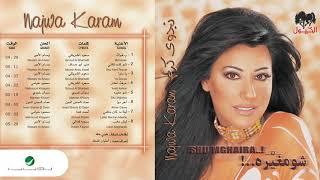 تحميل اغاني Najwa Karam … Akher Dawa | نجوى كرم … اخر دواء MP3