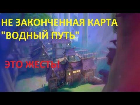 """Играем на НЕ ЗАКОНЧЕННОЙ КАРТЕ в Paladins-""""Водный Путь"""""""