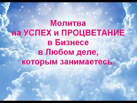 Молитва на Успех и Процветание в Бизнесе, в Любом деле которым занимаетесь...