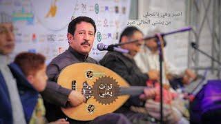 الأستاذ فؤاد الكبسي يغني كوكتيل جميل من الحانه ويختمها بالتراث اليمني الأصيل تحميل MP3