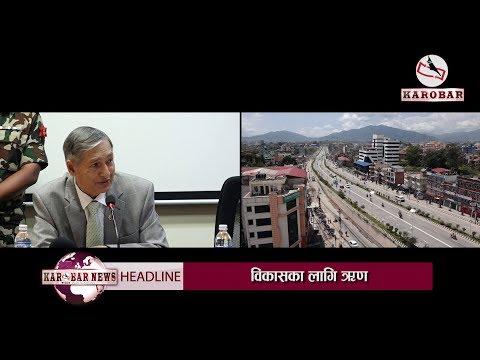 KAROBAR NEWS 2018 09 18 रेल,सुरुङ लगायत मेगा प्रोजेक्टहरु बनाउन ऋण लिन सरकारको घोषणा (भिडियोसहित)
