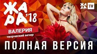 ЖАРА В БАКУ 2018 / ТВОРЧЕСКИЙ ВЕЧЕР ВАЛЕРИИ