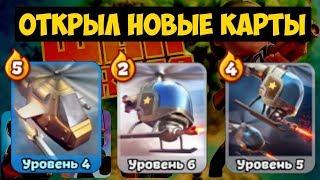 War Heroes - Открыл новые карты - вертолеты!