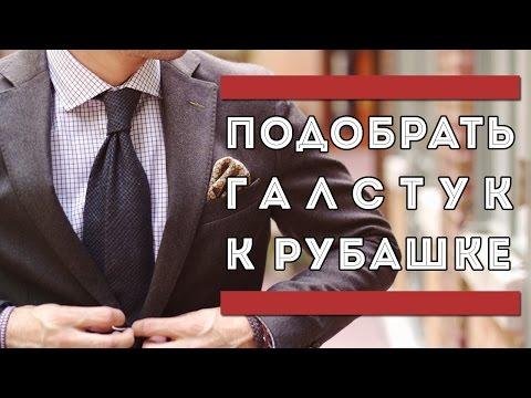 Как Подобрать Галстук К Рубашке и Костюму | Галстук Костюм Рубашка | Мужской стиль