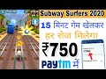 Subway Surfers Game Se Paise Kaise Kamaye 2020 ! How to Earn Money Subway Surfers Game 2020