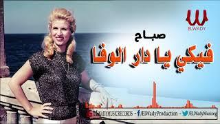 Sabah - Feke Ya Dar ElWafa / صباح - فيكي يا دار الوفا