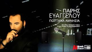 Paris Evaggelou ~ Poutana Amnisia | Πάρης Ευαγγέλου ~ Πουτάνα Αμνησία | Greek Official Single 2015