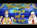 गुरुवार Special भजन I Vishnu Badrinath Bhajan, Sai Mantra, Satyanarayan Dhun, Lakshmi Narayan Dhun