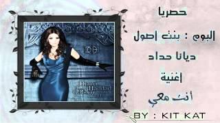 تحميل اغاني ديانا حداد - انت معي 2012 .. حصريا ~ نسخة اصلية - YouTube.flv MP3