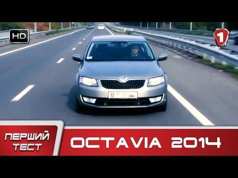Skoda  Octavia Combi Универсал класса C - тест-драйв 4