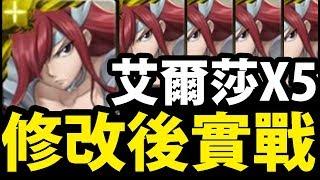 【神魔之塔】艾爾莎X5『無限COMBO數!』CD1狂開!破億平砍!【艾爾莎實戰】【阿紅實況】