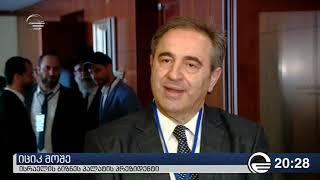 Imedi TV: Georgia Israel business forum