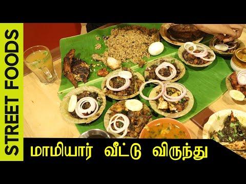MAMIEYAAR VEEDU   WEEKEND SOORU   Food Chutney