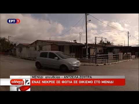 Ένας νεκρός σε φωτιά σε οικισμό στο Μενίδι | 30/11/18 | ΕΡΤ