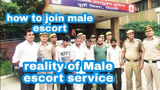 How to join Male escort service | reality of gigolo job | bache dur rahe | expose | fraud | scam |