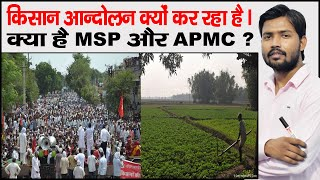 Agriculture Reform Bill 2020 | MSP | APMC | Aadti | Kisan Andolan | One India One Agri Market - AGRICULTURE