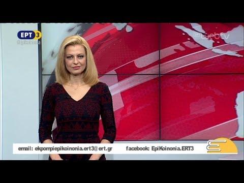 Τίτλοι Ειδήσεων ΕΡΤ3 10.00 | 14/11/2018 | ΕΡΤ