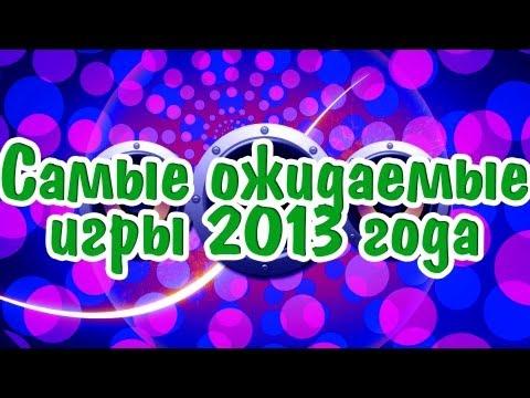 Самые ожидаемые игры 2013 или ТОП 20 по версии Taliya Channel