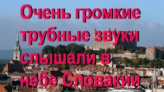 Очень громкие трубные звуки слышали в небе Словакии 19.11.2016