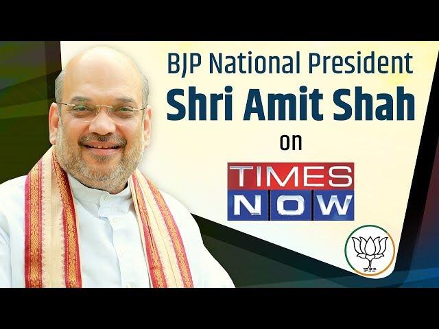 WATCH : Amit Shah's interview on TimesNow