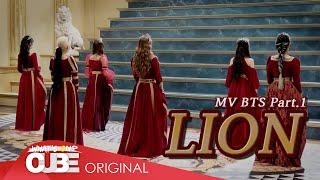 (여자)아이들((G)I-DLE) - I-TALK #45 : 'LION' 뮤직비디오 비하인드 Part 1