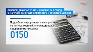 Освобождение от уплаты налогов за период с 1 апреля 2020 года для малого и среднего бизнеса