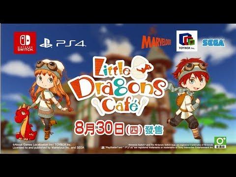 牧場物語之父新作品《Little Dragons Café 寶貝龍咖啡廳》預告影片