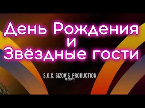 Сольный концерт Алексея Шаранина. Live Stars. Реклама Sizovsproduction