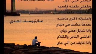 تحميل اغاني YouTube يوسف العنزي جرحني حبي الاول MP3