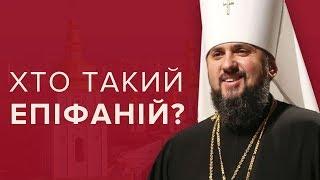 Хто такий Епіфаній, митрополит Київський та всієї України