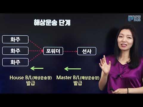 물류TV_핵인싸 무역용어_해상운송단계