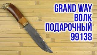 Grand Way Волк (99133) - відео 1