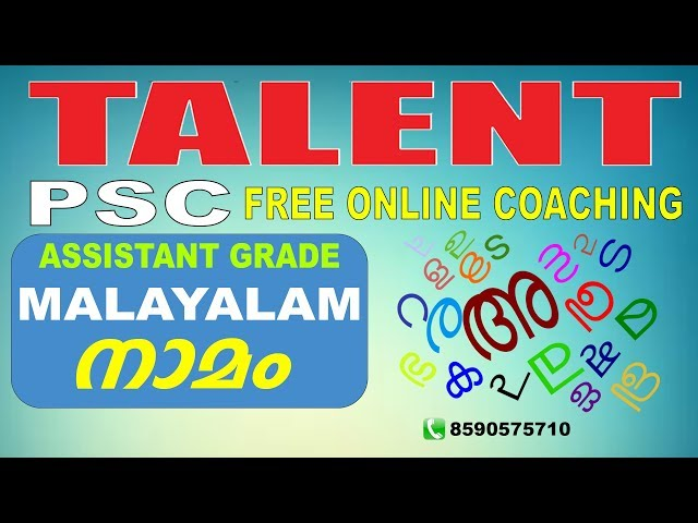 KERALA PSC | Assistant Grade | MALAYALAM SPECIAL CLASS | നാമം