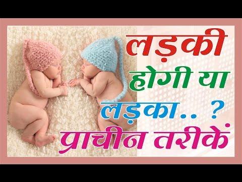 गर्भवती महिला के  पेट में लड़का है या लड़की    प्राचीन तरीके