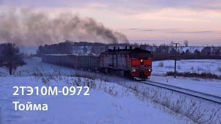 2ТЭ10М-0972 (Тойма) / 2TE10M-0972 (RZD, Toyma)
