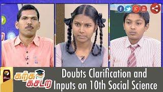 Karka Kasadara: 10th Social Science Doubts Clarification & Inputs   28/02/17