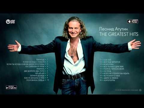 Леонид Агутин - Лучшие Песни / Leonid Agutin - The Greatest Hits